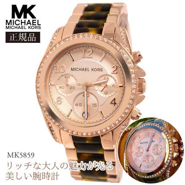 【国内発送】Michael Kors マイケルコース 腕時計 MK5859