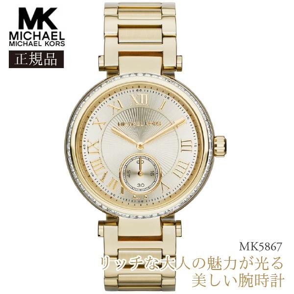 【国内発送】Michael Kors マイケルコース 腕時計 MK5867