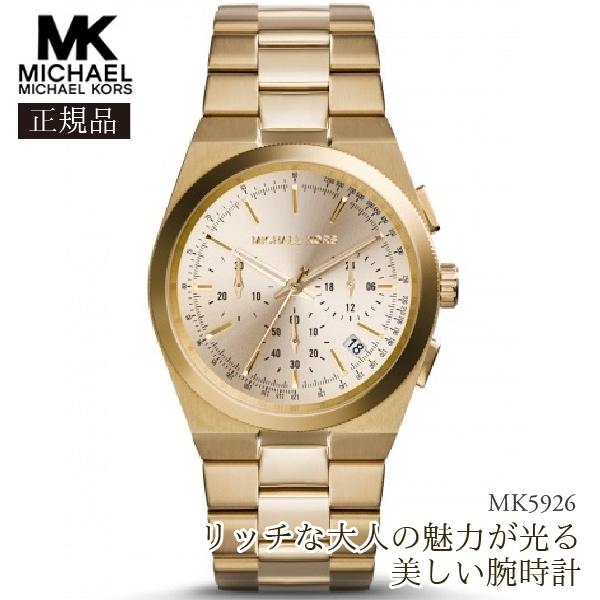 【国内発送】Michael Kors マイケルコース 腕時計 MK5926