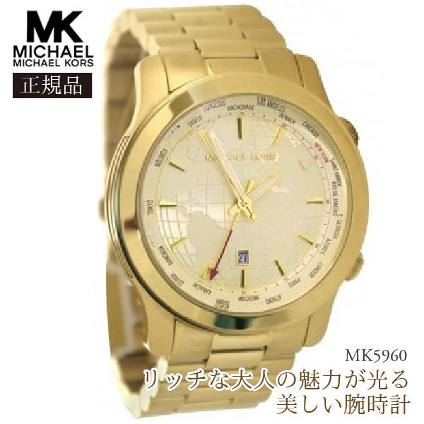 【国内発送】Michael Kors マイケルコース 腕時計 MK5960
