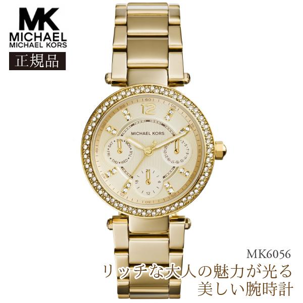 【国内発送】Michael Kors マイケルコース 腕時計 MK6056