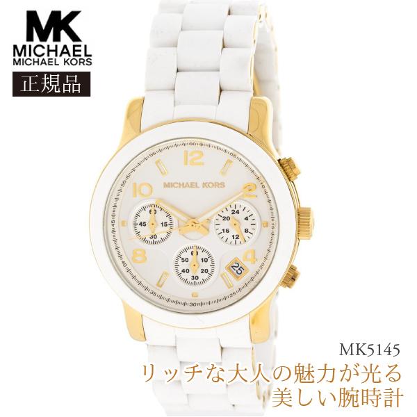 【国内発送】Michael Kors マイケルコース 腕時計 MK5145