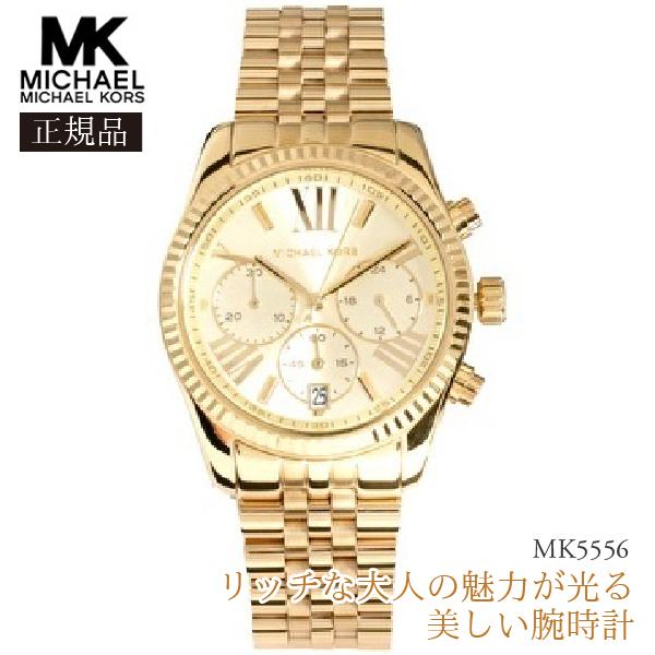 【国内発送】Michael Kors マイケルコース 腕時計 MK5556