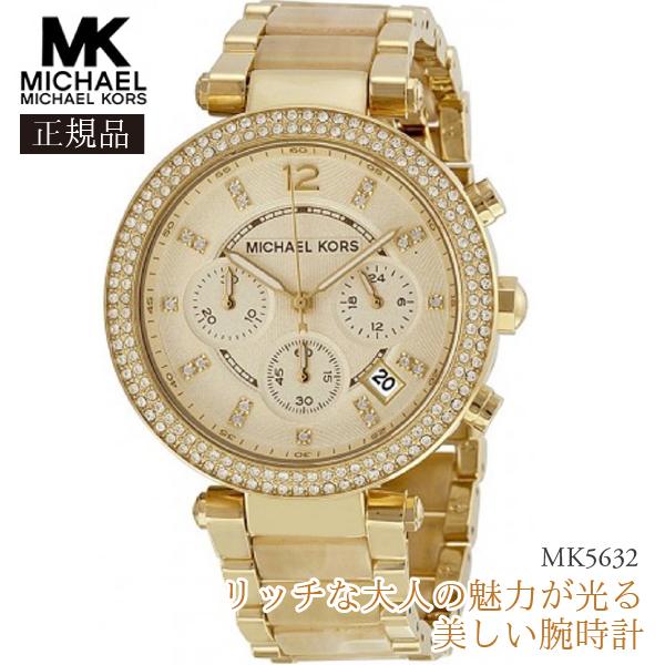 【国内発送】Michael Kors マイケルコース 腕時計 MK5632