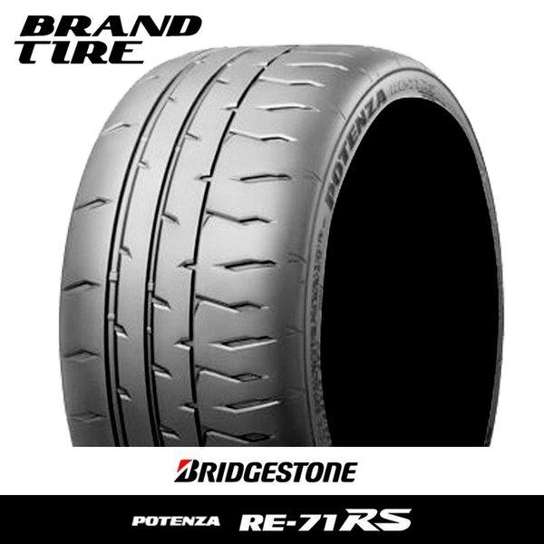 取付対象 セール価格 BRIDGESTONE ブリヂストン POTENZA ポテンザ RE-71RS タイヤのみ 今季も再入荷 73V 50R15 1本価格 165