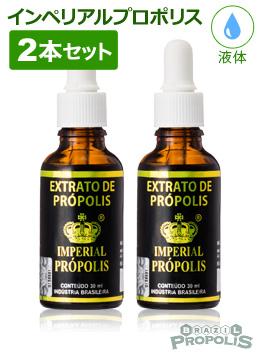 当店一番人気プロポリスがセットで10%以上お得 アルテピリンC含有の高濃度プロポリス 業界No.1 インペリアルプロポリス液体タイプ30ml 2本セット プロポリスの最高峰ミナス ジェライス産を使用 サプリ SALE バラエティに富んだフラボノイドとブラジル産固有のアルテピリンCがカラダを強力にサポート 健康食品 グリーンプロポリス