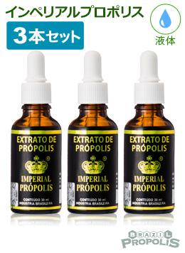 【送料無料】 インペリアルプロポリス液体タイプ30ml 3本セット | プロポリスの最高峰ミナス・ジェライス産を使用、バラエティに富んだフラボノイドとブラジル産固有のアルテピリンCがカラダを強力にサポート! サプリ 健康食品 グリーンプロポリス