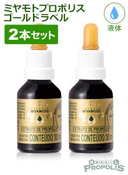 【送料無料】ミヤモトプロポリスゴールドラベル30ml 2本セット | 飲みやすいのに高濃度を実現したワックスレスタイプ、フラボノイドとアルテピリンCの程よいバランスが初心者にもおススメ、養蜂ひとすじブラジル宮本養蜂場の最高傑作