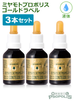 【送料無料 |】ミヤモトプロポリスゴールドラベル30ml 3本セット | 飲みやすいのに高濃度を実現したワックスレスタイプ、フラボノイドとアルテピリンCの程よいバランスが初心者にもおススメ 3本セット、養蜂ひとすじブラジル宮本養蜂場の最高傑作, 蟹のマルキタ北村水産 「北海道」:d5a3d76c --- sunward.msk.ru