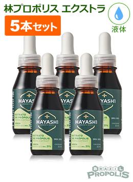【送料無料】林プロポリス エクストラタイプ30ml 5本セット | ブラジル産プロポリスを日本に普及させた第一人者、林新三氏が作った最高グレードのプロポリス。濃度、味、香りの全てにおいて最高級。グリーンプロポリス アルテピリンC