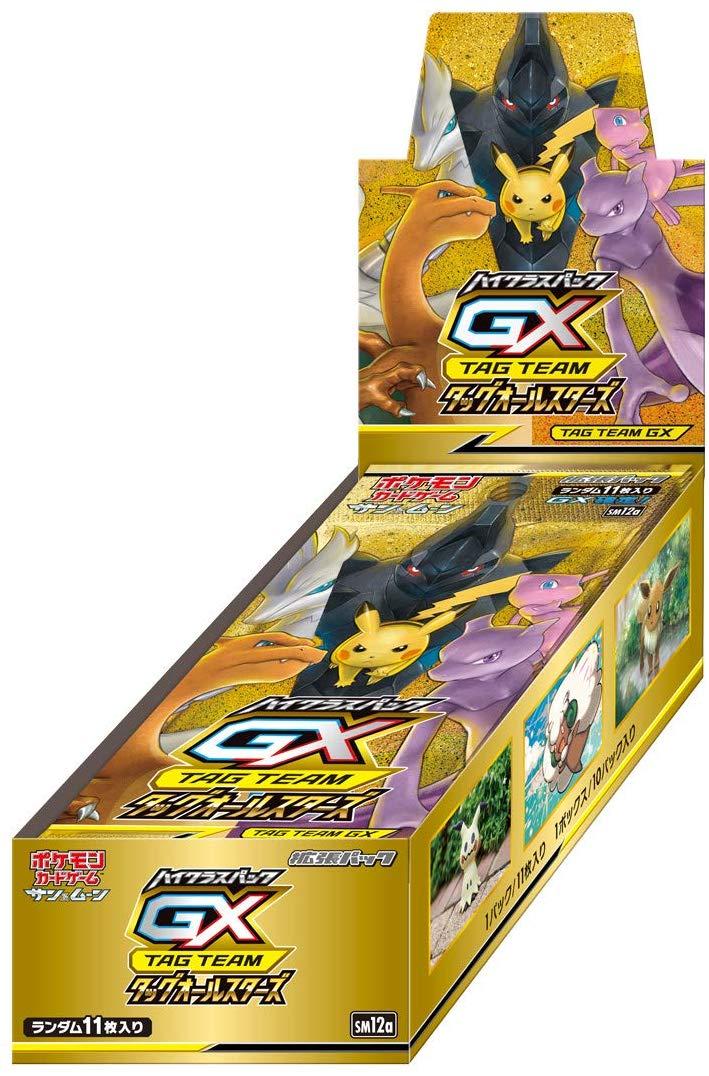 【20BOXセット】【新品・即発送】ポケモンカードゲーム サン&ムーン ハイクラスパック TAG TEAM GX タッグオールスターズ 1カートン(20BOX)