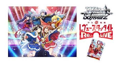 【新品・即発送】ヴァイスシュヴァルツ ブースター 少女 歌劇 レヴュースタァライト Re LIVE BOX