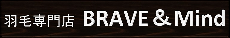 羽毛専門店 BRAVE&Mind:人気で話題のダウンベスト・羽毛布団・他羽毛製品・羽毛専門店 BRAVE&Mind