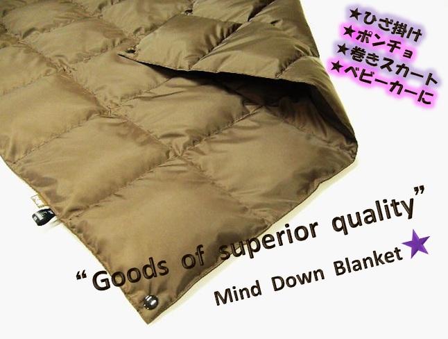 ふわぽか 携帯羽毛ブランケット サイズ 72×120cm収納袋付き Mindマインド 8color 防寒・冷房対策・節電に日本製F1lcTJK