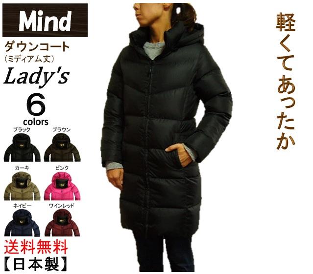 【送料無料】★Mind ロング★ (マインド) ダウンコート(ミディアム丈)レディース ロング コート アウター Coat アウター 美シルエット 上品質ダウン90% 軽量 Down Coat フード付き(取り外し可能)Lady's 6colors MADE IN JAPAN 日本製【高品質・大人気】, LACRISTA ラクリスタ:1f6e60a7 --- luzernecountybrewers.com