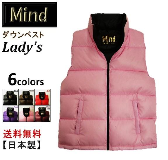 【送料無料】★Mind★ (マインド) Down Down Vest レディース MADE IN【ダウンベスト】 Lady's 6colors MADE IN JAPAN 日本製【大人気】, テンエイムラ:1ac512fc --- luzernecountybrewers.com