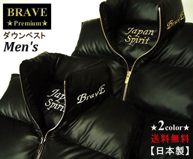 """【送料無料】★BRAVE★(ブレイヴ)""""Premium""""メンズ【ダウンベスト】Men's【Japan☆Spirit】日本製【高品質・大人気】, PENNE ペンネ:e9e8047b --- luzernecountybrewers.com"""