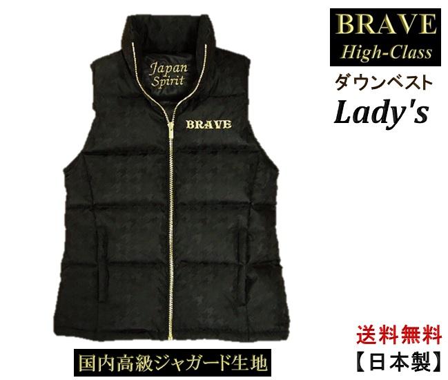 """【送料無料】★ BRAVE ★ (ブレイヴ) """"HighーClass"""" レディース【ダウンベスト】Lady's【Japan☆Spirit】日本製【高品質・大人気】"""