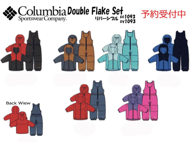 Columbiaコロンビア Double Flake Set ダブルフレークセット スノーウエア スキーウェア キッズ 子供用 セット 上下セット SY1093 SC1093 リバーシブル ジャケット スノーボード スキー 防水 防寒 雪遊び 子供 アウトドア ジャンパー アノラック 予約
