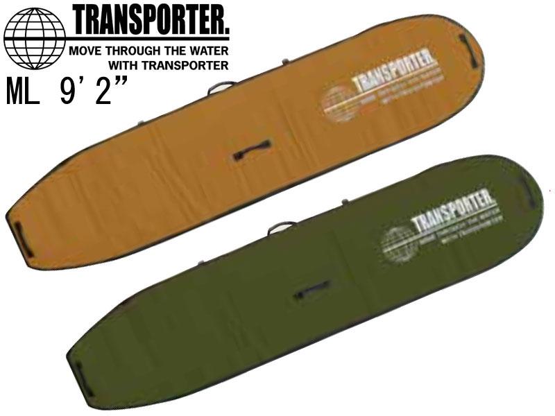 TRANSPORTER トランスポーター ハードケース ロング ボード TSF05ML 9'2
