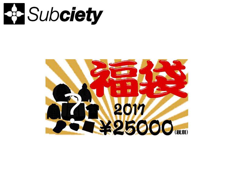 SUBCIETY サブサエティ 2017 福袋 HAPPY BAG New Year BAG ニューイヤー メンズ サブサエティ― 予約 29年 送料無料
