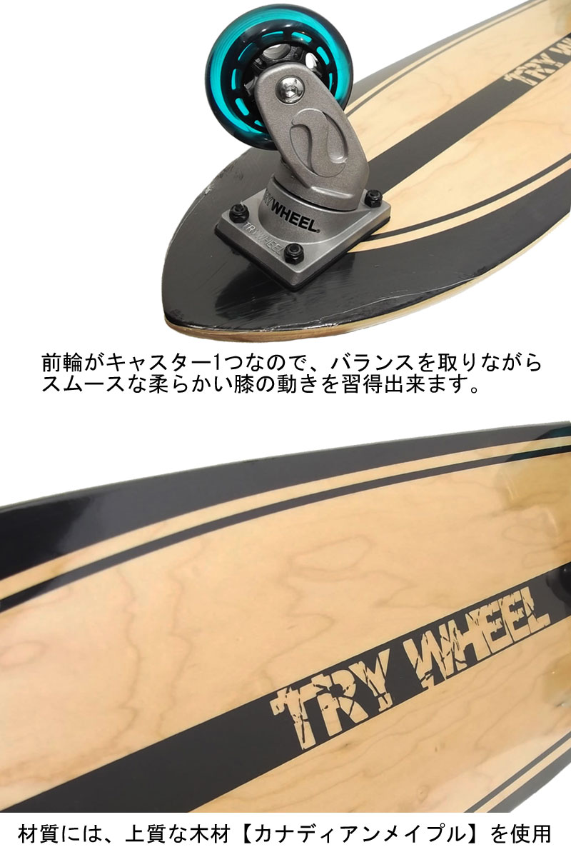 TRY WHEEL trivial TRYWHEEL three wheeled skate board surf skate 32 inch surf training