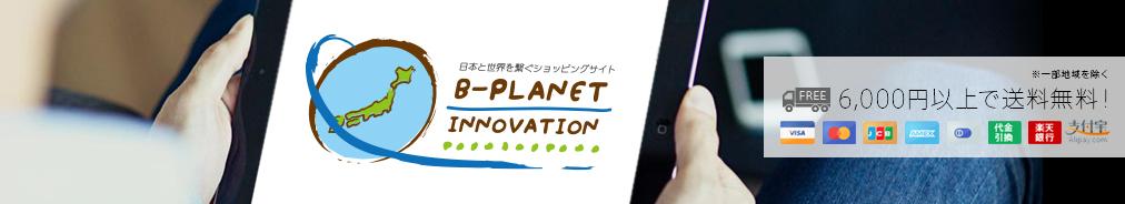 B-PLANET innovation:常識にとらわれず、新しい発想でヒット商品を創り出すSHOPです