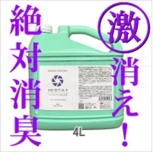 嫌なニオイにシュッとスプレー ニオイの元を瞬間分解消臭 無香料 業務用としてホテル 病院等で消臭除菌に困難な現場で使用されています ☆正規品新品未使用品 ランキング消臭部門1位獲得 ハイスタプラス 4L 原料は全て信頼の日本製 二酸化塩素分子がニオイの元から分解消臭 携帯スプレー50ml×2本無料進呈 スプレーボトル500ml×2本 除菌 国内正規総代理店アイテム 安定化二酸化塩素除菌剤 品名リューアル 安定化二酸化塩素製剤