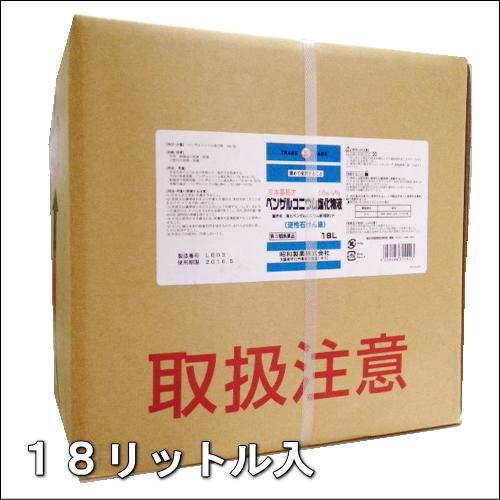 【送料無料!!!】日本薬局方 塩化ベンザルコニウム液10% 18L入 逆性石鹸 塩化ベンザル 塩化ベンザルコニウム液 ザルコニン液 オスバン オスバン 同一品