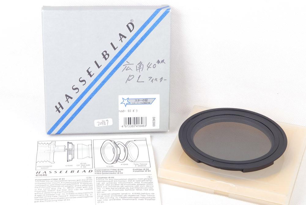 【新同品】Hasselblad/ハッセルブラッド 93mm PL 3x -1.5 偏光フィルター CF/CFE 40/4 350/5.6 500/8などのレンズに適用 #jp20967