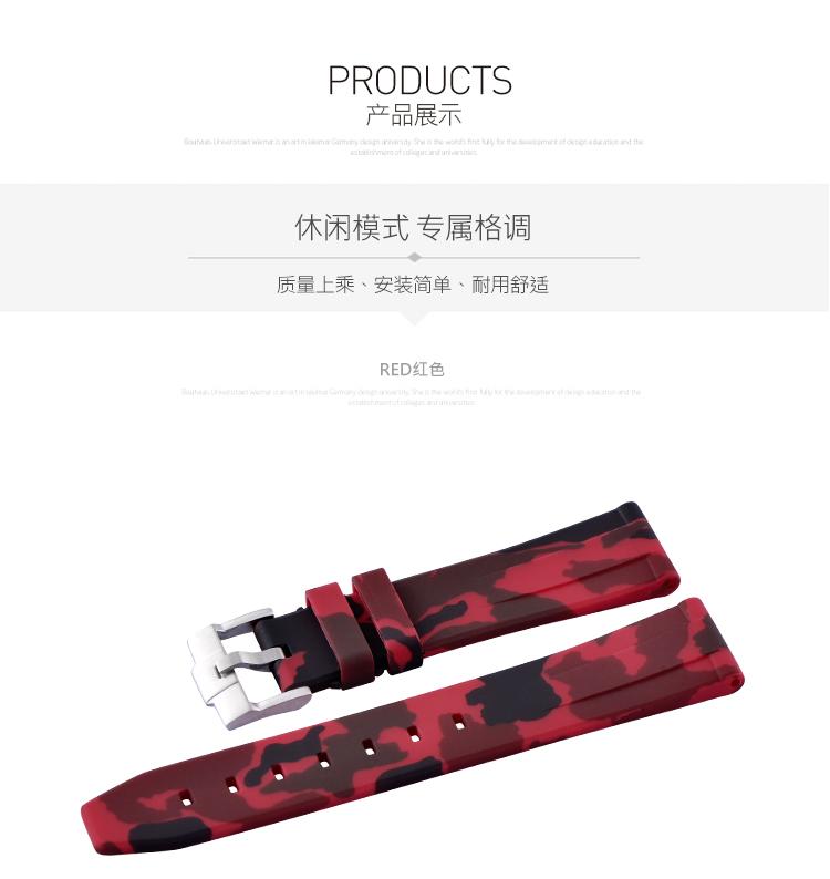All type/通用タイプ Vagenari 20mm ラバー ストラップ/ベルト バックル付き 迷彩/カモフラージュ 赤
