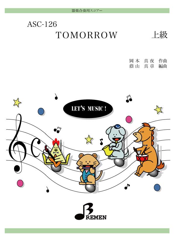 器楽合奏楽譜 出色 参考音源CD付 送料無料/新品 ASC-126:TOMORROW