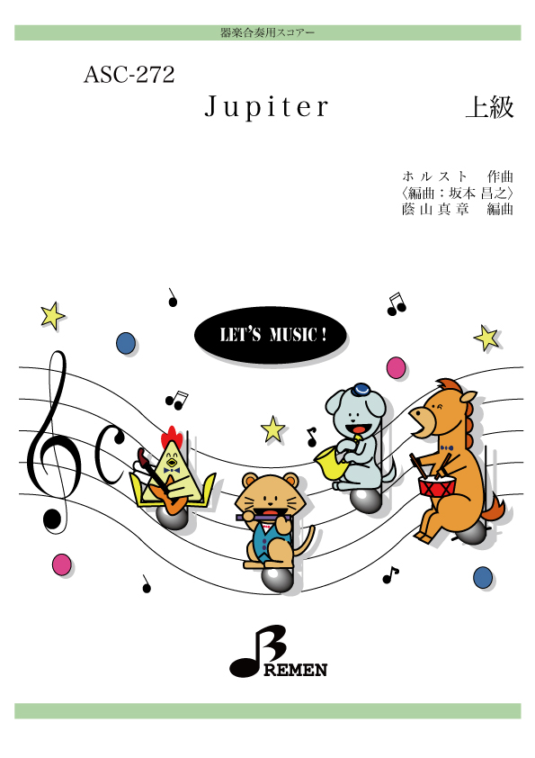 輸入 祝開店大放出セール開催中 器楽合奏楽譜 参考音源CD付 ASC-272:Jupiter