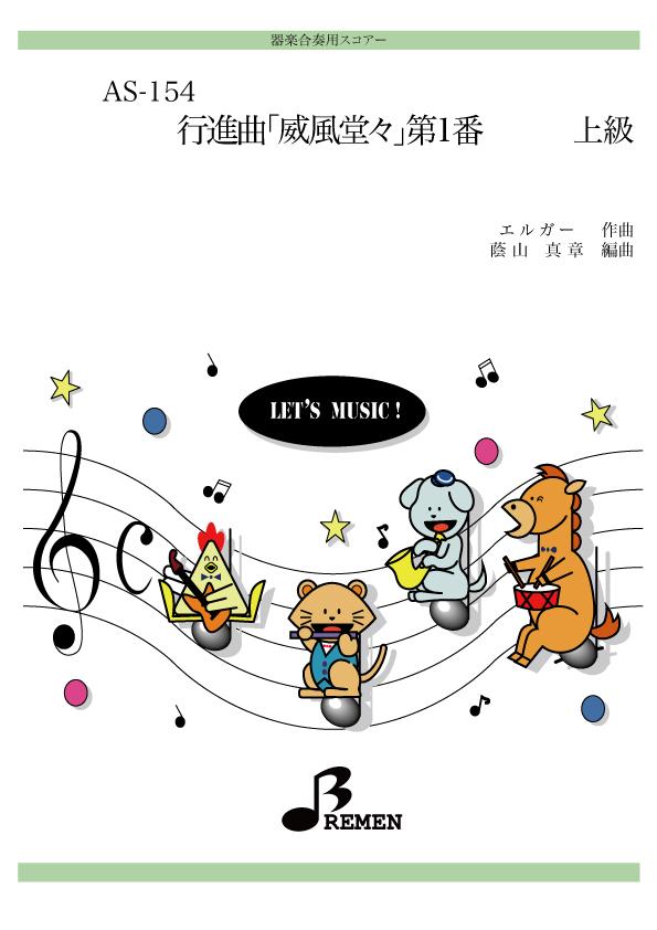 サービス 器楽合奏楽譜 店内限界値引き中&セルフラッピング無料 AS-154:行進曲 威風堂々 第1番