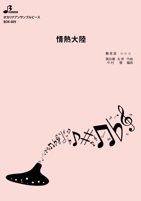 オカリナ アンサンブル 国産品 楽譜 人気上昇中 BOK-813:情熱大陸