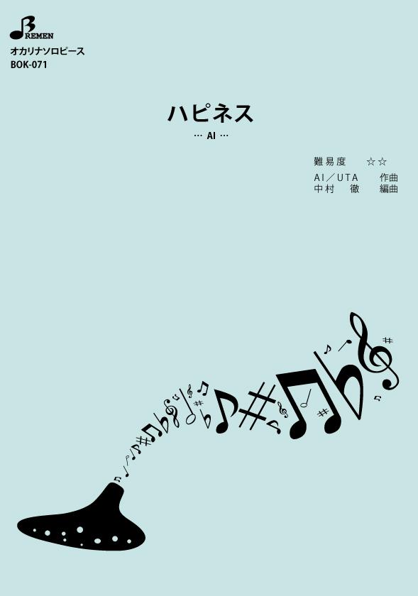 オカリナ ソロ 楽譜 即日出荷 入手困難 BOK-071:ハピネス