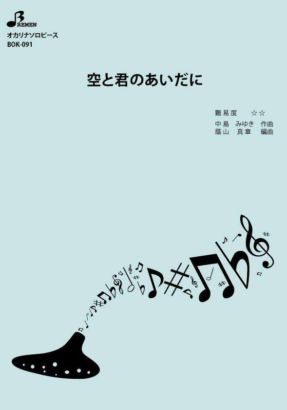 美品 オカリナ ソロ BOK-091:空と君のあいだに 期間限定で特別価格 楽譜