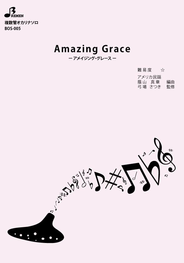 複数管オカリナ 結婚祝い ソロ 楽譜 BOS-005 弓場さつき 監修:Amazing ーアメイジング 5%OFF Grace グレースー