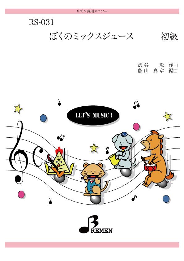 リズム合奏楽譜 全品送料無料 迅速な対応で商品をお届け致します RS-031:ぼくのミックスジュース