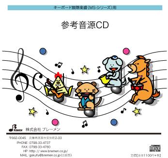 キーボード鼓隊楽譜 売り込み MS-148 また君に恋してる 参考音源CD 用 期間限定で特別価格
