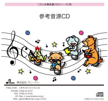 リズム合奏楽譜 特別セール品 スーパーセール期間限定 RS-076 夢をかなえてドラえもん 参考音源CD 用