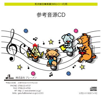 出群 和太鼓合奏楽譜 WA-018 ガイーヌ 組曲 舗 参考音源CD 用