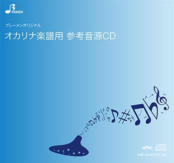オカリナ 売り出し 春の新作 ソロ 楽譜 BOK-035 レット ゴー~ありのままで~ 参考音源CD イット 用
