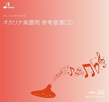 オカリナ ブランド激安セール会場 上等 アンサンブル 楽譜 BOK-811 ハンガリア舞曲 参考音源CD 第5番 用
