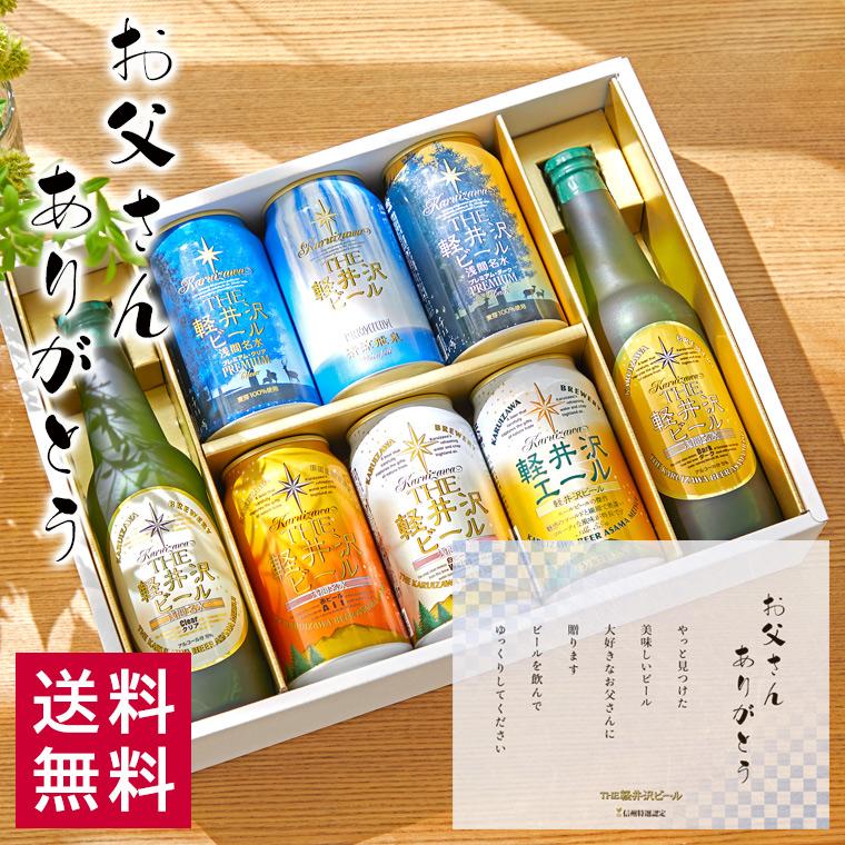 4位:THE軽井沢ビール 父の日限定 8種飲み比べセット