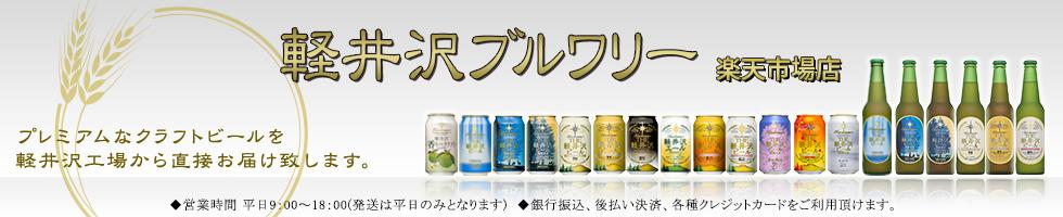 軽井沢ブルワリー 楽天市場店:プレミアムなクラフトビールを軽井沢工場から直接お届け致します。