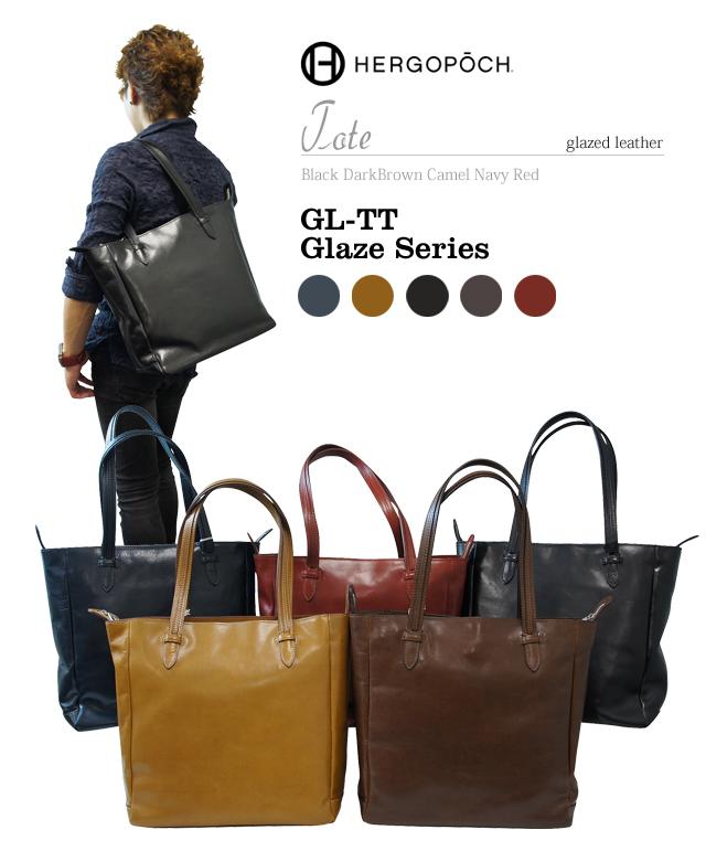 エルゴポック・HERGOPOCH トートバッグ【送料無料】グレイズドレザー トートバッグ Glaze Series グレイズシリーズ GL-TT