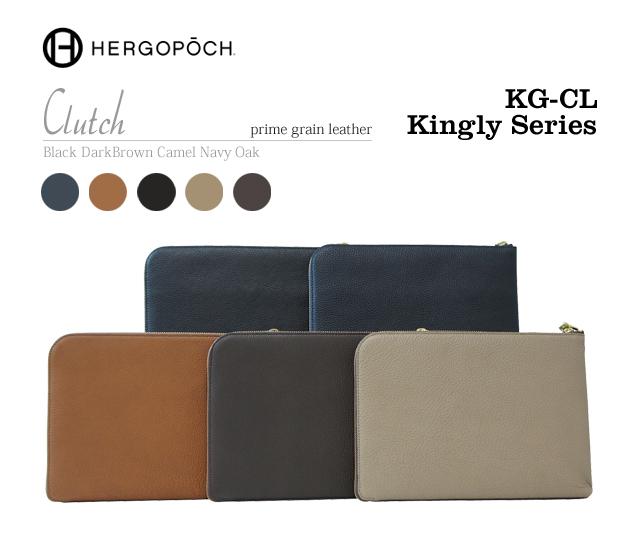 【HERGOPOCH|エルゴポック】Prime Grain Leather プライムグレインレザー 牛革 Clutch クラッチバッグ KG-CL [送料無料]