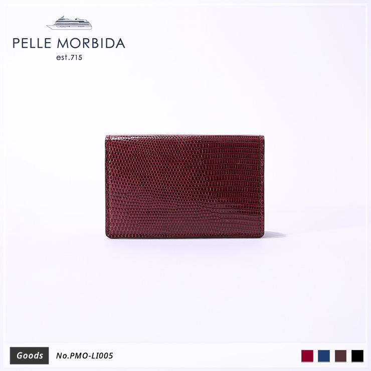 【PELLE MORBIDA|ペッレモルビダ】Barca リザード型押しレザー Goods カードケース 名刺入れ PMO-LI005 [送料無料]