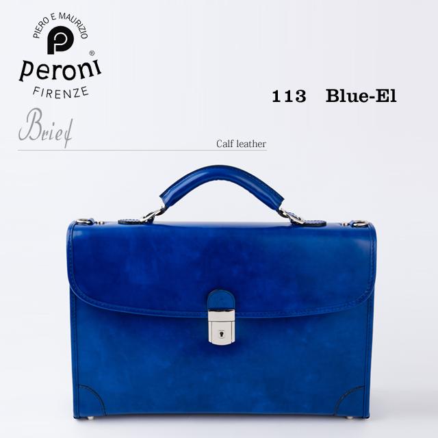 【期間限定!ケアセットプレゼント☆】【Peroni|ペローニ】Calf Leather カーフレザー 牛革 Brief ブリーフケース 113-BLUE-EI [送料無料]